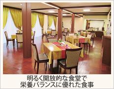 明るく開放的な食堂で栄養バランスに優れた食事