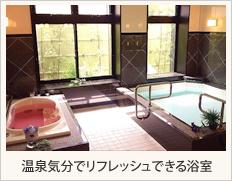 温泉気分でリフレッシュできる浴室