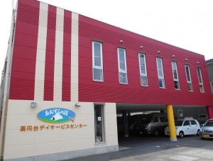 あおぞらの里 薬円台デイサービスセンター